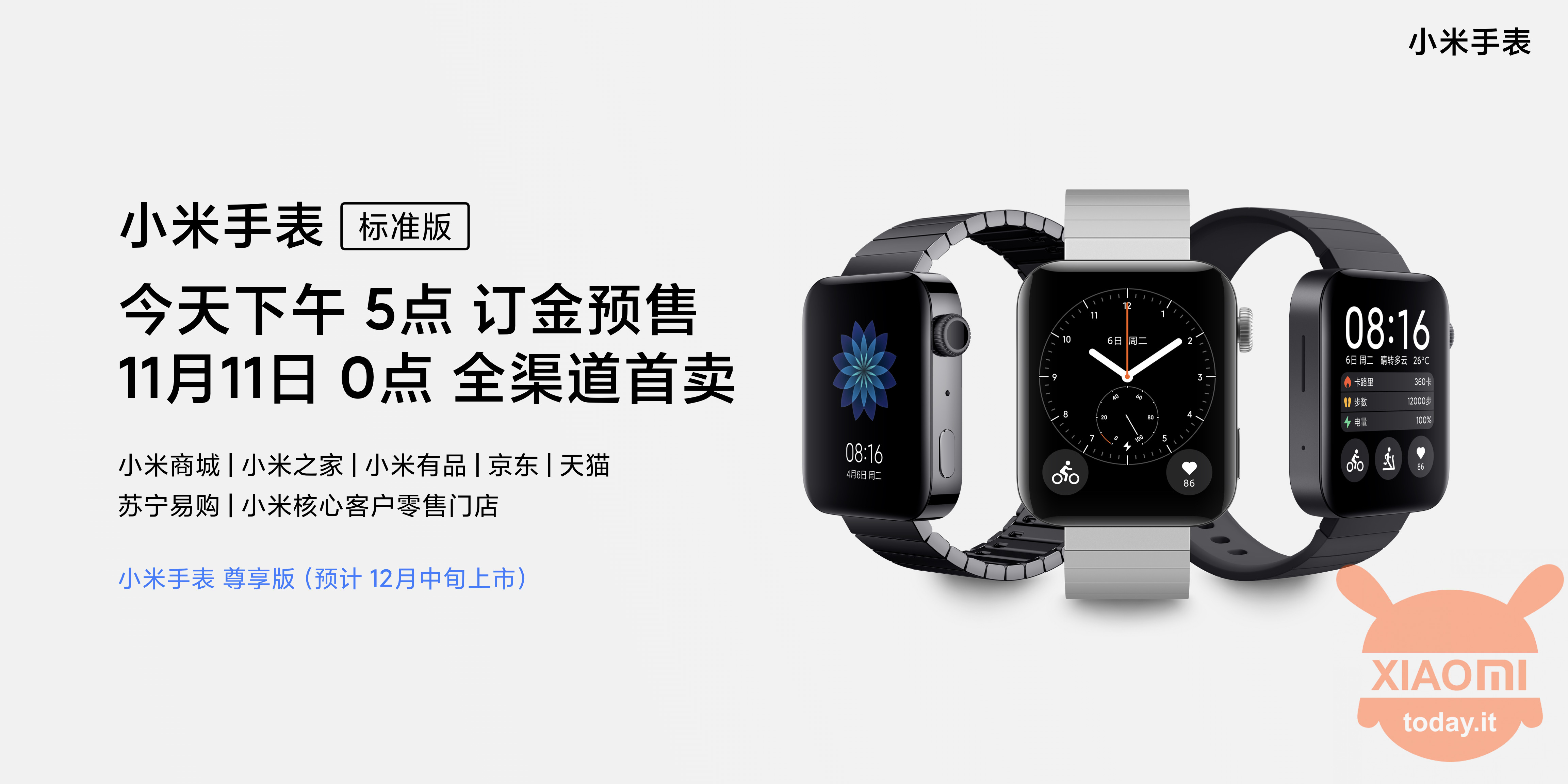 Xiaomi Mi Watch presented with eSIM 4G and 36 hours of autonomy