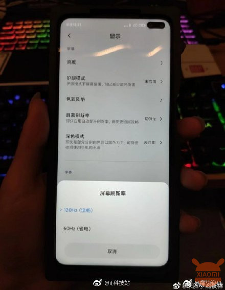 Redmi K30 120Hz显示屏