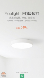 Xiaomi presenterar Yeelight Led Lampa