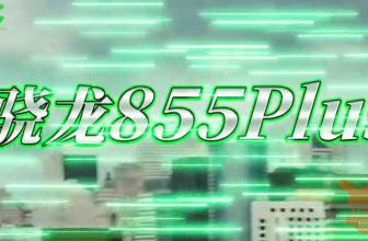小米黑鲨2 Pro:Snapdragon 855 Plus在新的预告片中得到证实