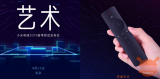 New Xiaomi Mi TV will be presented on April 23, here are the first teasers