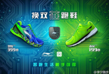 [Offerta] Xiaomi Smart Running Shoes – Codici sconto per GearBest.com